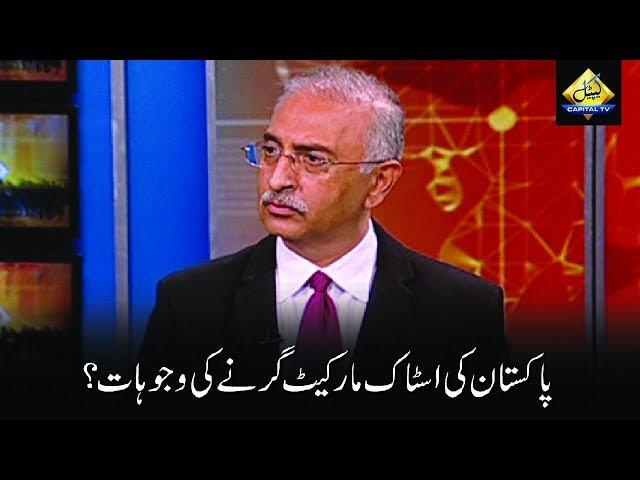 Reasons of Pakistan Stock Market Decline?