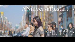 相川なつ「ANniversaRestart→」MV