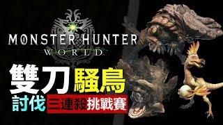 【 MHW  三連殺討伐賽 】 騷鳥 / 土砂龍 / 泥魚龍    武器:雙刀【Monster Hunter: World MHW 魔物獵人世界   PS4 PC 中文 Gameplay 】