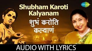 Shubham Karoti Kalyanam with lyrics | शुभं करोति कल्याणं | Lata Mangeshkar |Thamb Laxmi Kunku Lavate