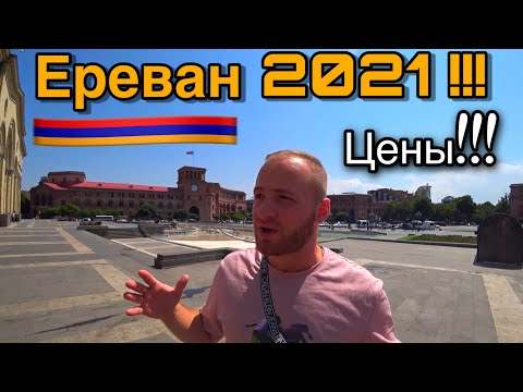 Армения/Ереван/Цены,Жильё,Еда! Отдых в Армении 2021/Вкусная Еда !Yerevan 2021