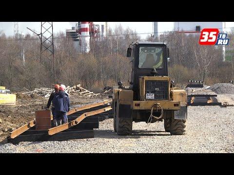 Индустриальный парк «Череповец» сдадут в эксплуатацию в конце июня