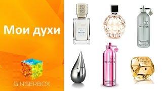 Какие духи купить? Нишевая (селективная) парфюмерия и обычная парфюмерия(Какие духи купить? Сегодня я помогу ответить на этот вопрос. В видео я вам расскажу о моих фаворитах среди..., 2015-09-30T20:14:22.000Z)