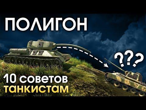ПОЛИГОН #159: 10 советов танкистам / War Thunder
