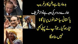 Hamare Dard Sar ki Wajah hai Nawaz Sharif New song about pakistani politicians.Hamary sab k dilon