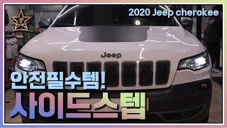 2020년 지프 체로키 차량 사이드스텝 장착 /차량발판…