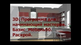 3D. Программа для начинающий мастеров. Базис_Мебель50. Раскрой.