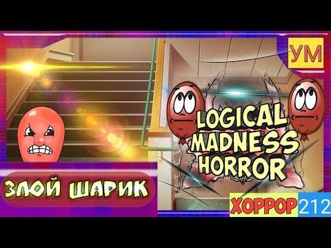 СТРАШНЫЙ ПОДЪЕЗД! ► Logical Madness Horror - ПЫТАЕМСЯ ПРОЙТИ!