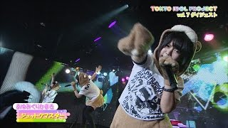 """2部あゆみくりかまき""""ダイジェスト@TIP LIVE Vol.7 『TIF2015前夜祭!』..."""
