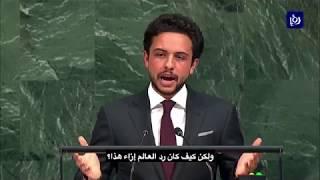 ولي العهد يلقي كلمة الأردن أمام الجمعية العامة للأمم المتحدة - (22-9-2017)