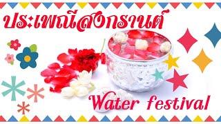 #ประเพณีสงกรานต์ - Water Festival #ประวัติวันสงกรานต์ #SairungChannel