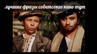 эпичные фразы из советского кино 1 часть