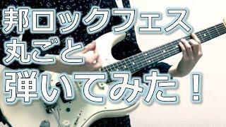 【邦ロック フェス(LIVE HOLIC)出演バンドメト?レー(全22組)弾いてみた!】