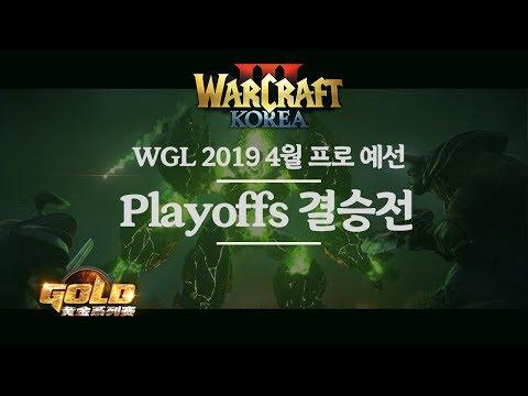 워크3 Gold League 2019 Summer 4월 프로 예선 결승전 - Moon(N) Vs Chaemiko(H)