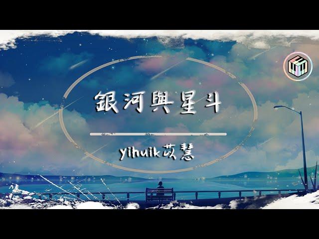 yihuik苡慧 - 銀河與星斗【動態歌詞】「晚風依舊很溫柔 一個人慢慢走」♪