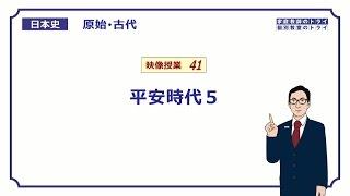 この映像授業では「【日本史】 原始・古代41 平安時代5」が約19分...