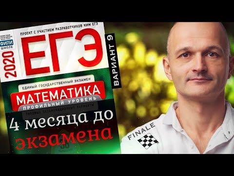 Решаем ЕГЭ 2020 Ященко Математика профильный Вариант 9