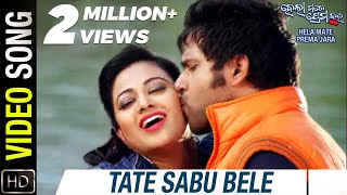 Tate Sabu Bele | Video Song | Hela Mate Prema Jara | Odia Movie | Sabyasachi | Archita