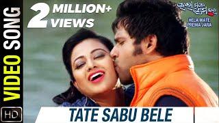 Tate Sabu Bele || Hela Mate Prema Jara Odia Movie | Video Song HD | Sabyasachi Mishra | Archita Sahu