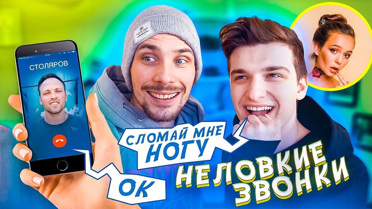 НЕЛОВКИЕ ЗВОНКИ feat. Столяров, Маша Маева и школьная учительница!