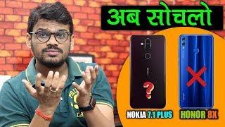 Honor 8X vs Nokia 7.1 Plus (X7) ऐसा होगा नहीं सोचा था