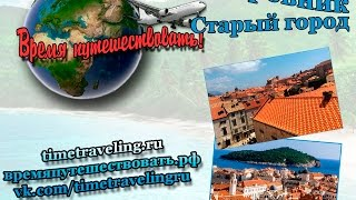 Дубровник Старый город(, 2015-08-22T20:27:58.000Z)