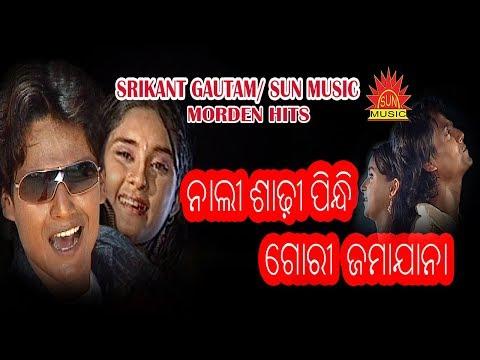 Alo Mo Mana Maina   Srikant Gautam Modern Hits   Sun Music Album Hits   Super Hit Video Song