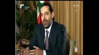 هنا العاصمة | الحريري: انا لست ضد حزب الله كحزب سياسي ولكنه يخرب لبنان