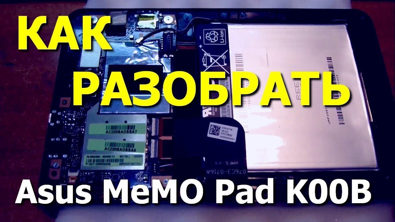 Asus Memo Pad HD7 16 GB Disassembly Videos - Waoweo