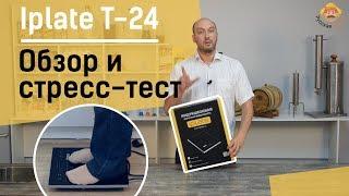 Индукционная плита Iplate T-24: обзор и стресс-тест