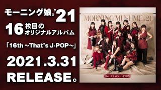 2021年3月31日発売 モーニング娘。'21 NEWアルバム 「16th~That's J-POP~」紹介ムービー公開。 前作より約3年4ヶ月ぶりとなる通算16枚目のオリジナルアルバムが ...