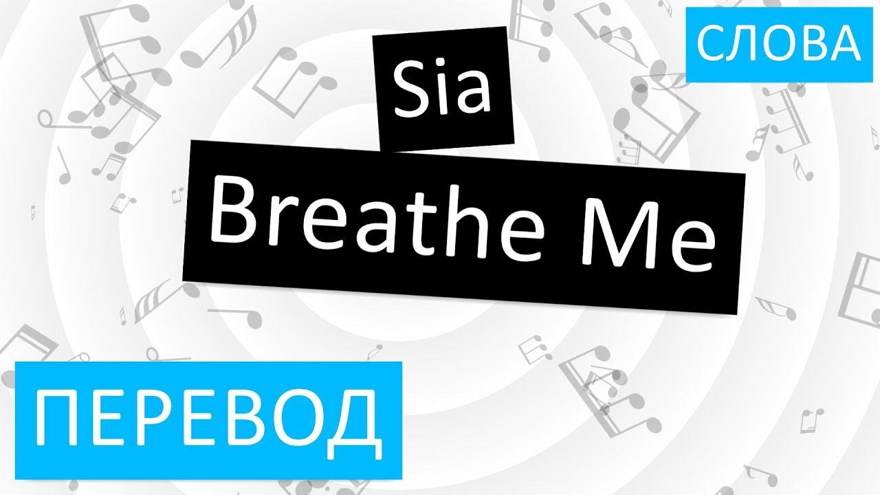 Sia - Breathe Me Перевод песни на русский Текст Слова - YouTube