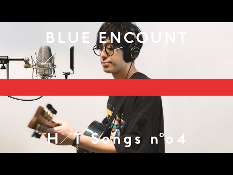 Blue Encount 田邊駿一 ポラリス / The Home Take