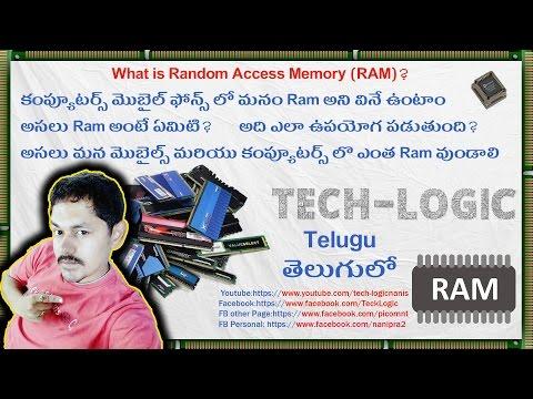 What is Random Access Memory (RAM)? Telugu  అసలు Ram అంటే ఏమిటి?