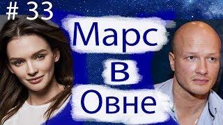 Марс в Овне. На примере Никиты Панфилова и Паулины Андреевой.