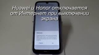 Если отключается Интернет при отключении экрана в Huawei и Honor