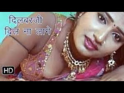 Dilwar Ji Na Lage || दिलवर जी दिल ना