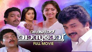 Vakkeel Vasudev Malayalam Full Movie   Jayaram   Jagadish   Sunitha   PG Vishwambharan