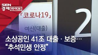 """소상공인 41조 대출·보증…""""추석민생 안정"""""""