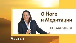 Т.Н. Микушина. О Йоге и Медитации. Часть 1.