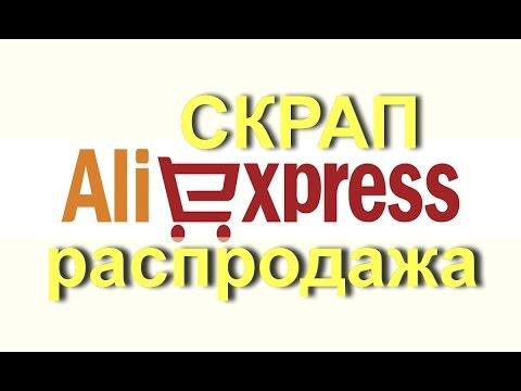 СКРАП Распродажа  AliExpress!! супер НИЗКИЕ ЦЕНЫ!!!