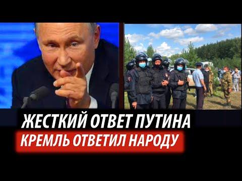Жесткий ответ Путина. Кремль ответил народу