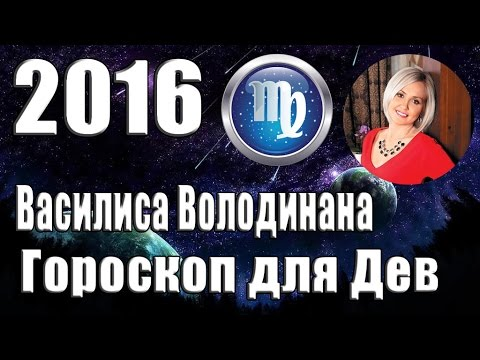 Гороскоп на 2016 год для Дев от Василисы Володиной.(Дева 24 августа - 23 сентября)