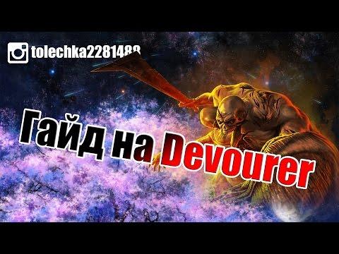 видео: Гайд на devourer (hon)
