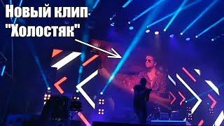 Егор Крид показал отрывок клипа ХОЛОСТЯК на концерте в Пензе 21.09.18