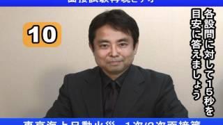 面接試験再現ビデオ 【東京海上日動火災:1次面接・2次面接編】