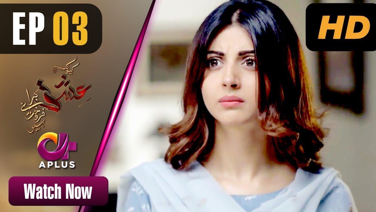 Kyunke Ishq Baraye Farokht Nahi - Episode 3 Aplus Nov 1