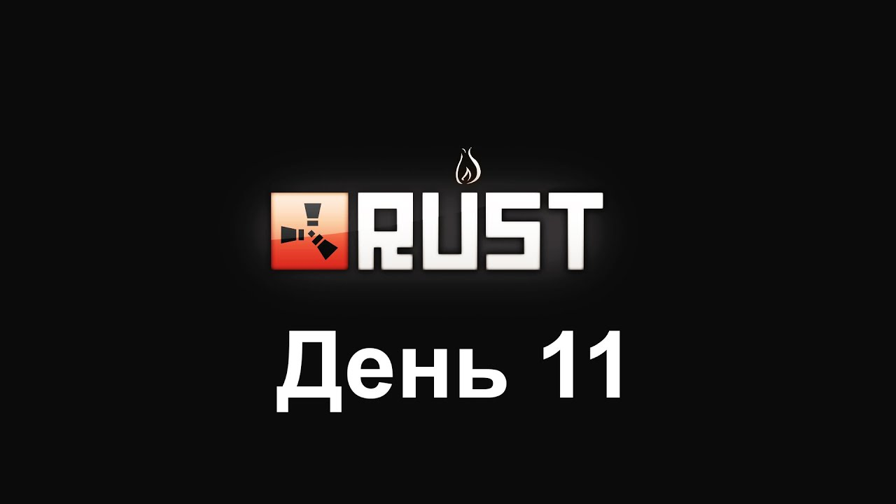 how to make it day in rust