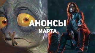 10 интересных новых игр, представленных в марте 2019
