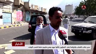 مدير مكتب الشباب والرياضة بتعز : الحوثيين ناكثوا عهود وهم يحاورون فقط لكسب الوقت